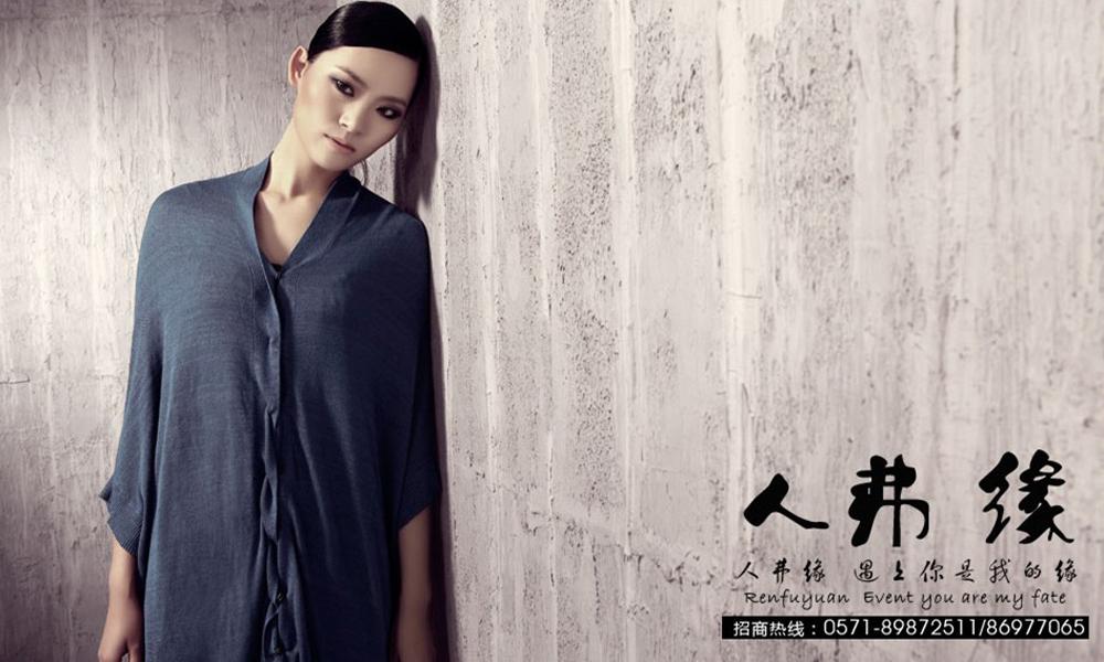 人弗缘ren fu yuan