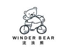 流浪熊童装品牌