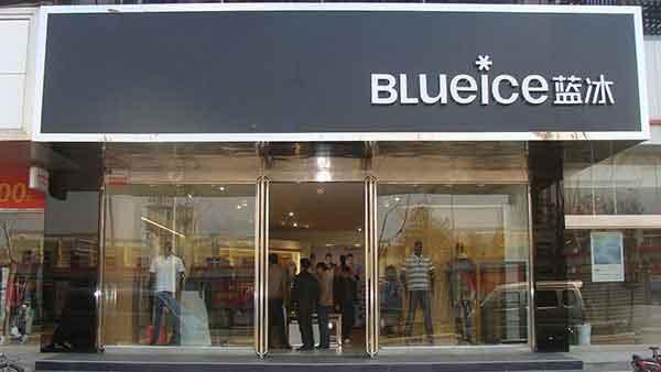 蓝冰店铺展示