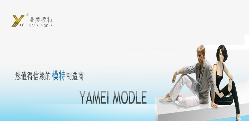亚美YAMEI
