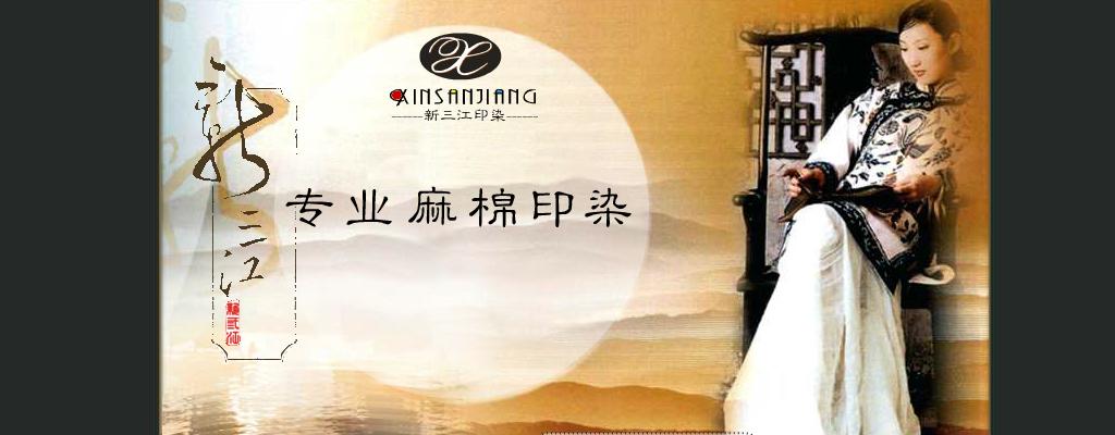 新三江XINSHANGJIANG