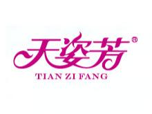 天姿芳TIAN ZI FANG