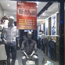 a.b.x店铺展示