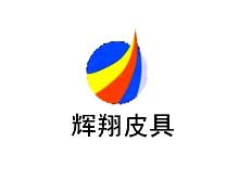 辉翔皮具品牌