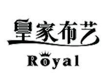 皇家布艺huangjiabuyi