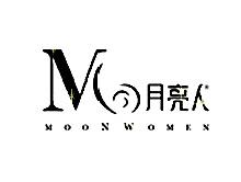 月亮人女装品牌