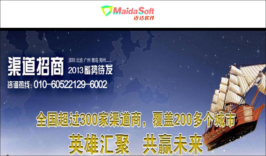 迈达软件MAIDASOFT