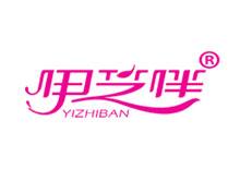 伊芝伴YIZHIBAN