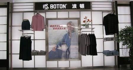 波顿店铺展示