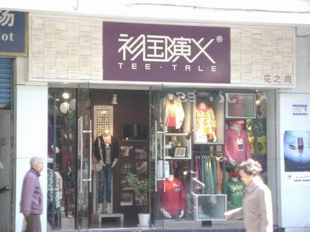 衫国演义店铺展示