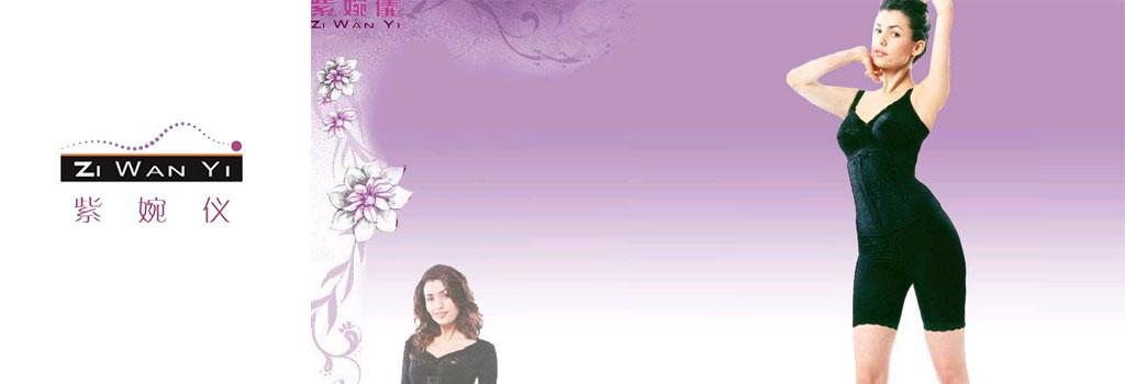 紫婉仪ZIWANYI