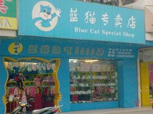 蓝猫店铺展示