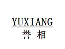 誉相服饰yuxiang