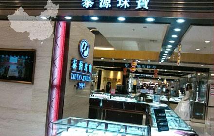 泰源珠宝店铺展示
