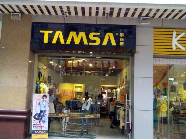 泰玛斯店铺展示