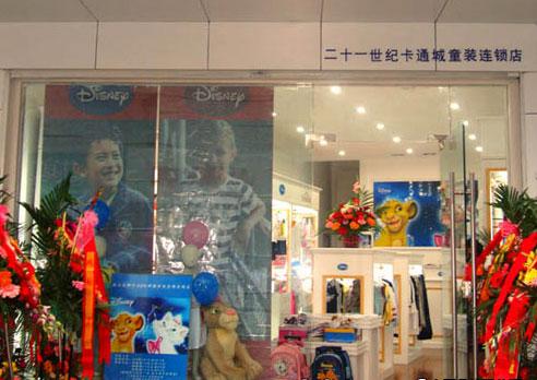 二十一世纪卡通店铺展示