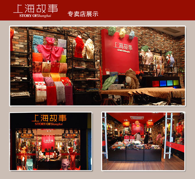 上海故事SHANGHAI STORY首页_上海故事SH