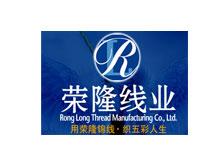 荣隆纱线品牌
