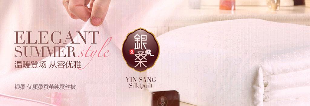 银桑YINSANG