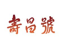寿昌号床上用品品牌