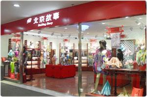 北京故事店铺展示