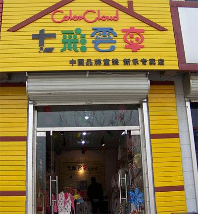 七彩云车专卖店