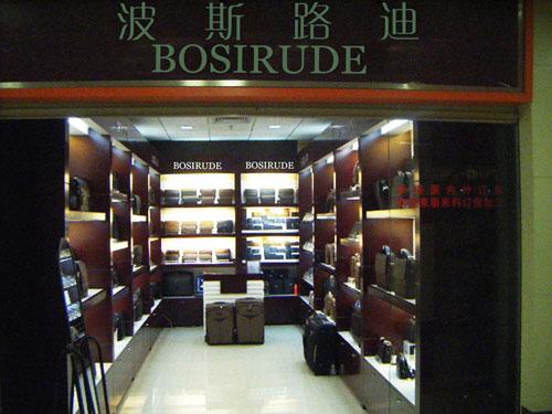 波斯路迪BOSIRUDE 专卖店