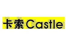 卡索Castle