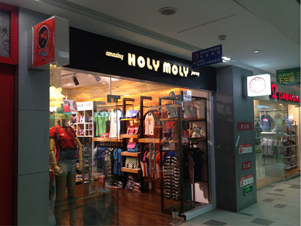 HOLY MOLY 蓮容包EGO新店