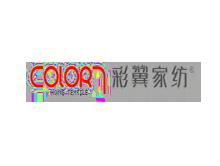 彩翼家用纺织品牌