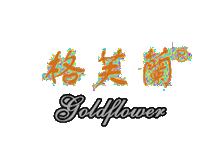 格芙兰Goldflower