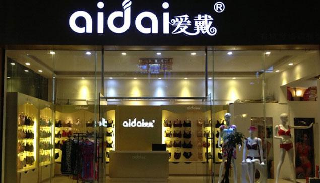 广西柳城店品牌旗舰店店面