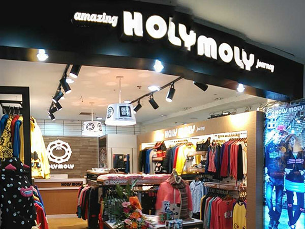 HOLY MOLY 蓮容包北海店