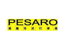 黄蕙玲PESARO
