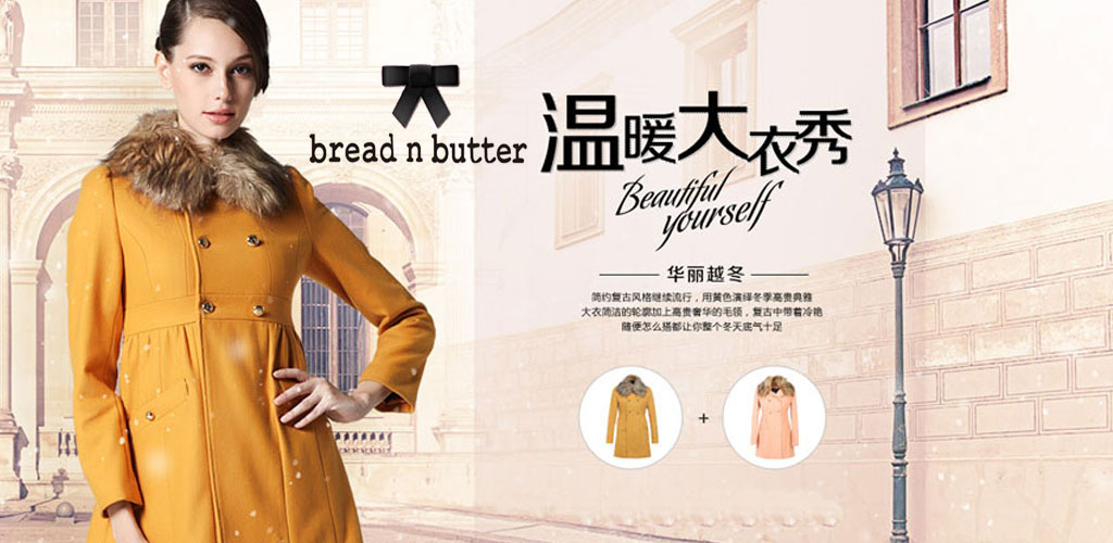 面包黄油Bread n Butter