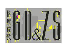 格度佐致GD&ZS