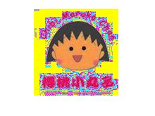 樱桃小丸子童装品牌