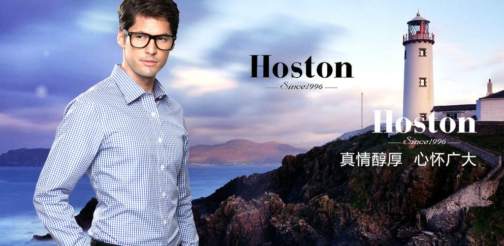 好事中HOSTON