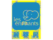 丽婴房Les enphants