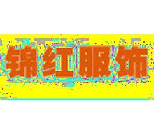 锦开服饰职业装品牌