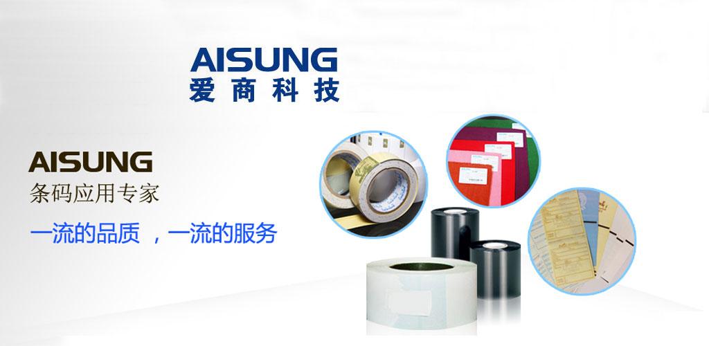 爱商科技 AISUNG