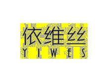 依维丝皮革皮草品牌