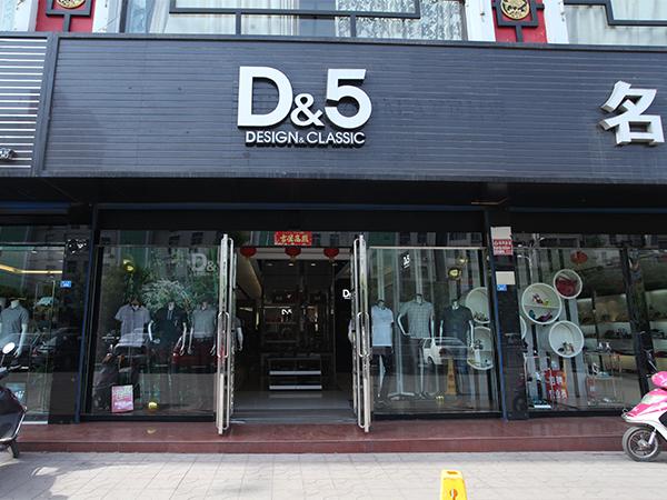 孝义迪伍D&5店铺形象图