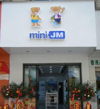 杰米小熊店铺展示