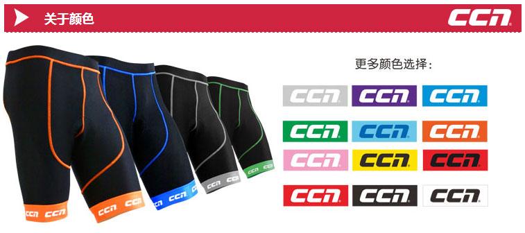 CCN骑行服店铺展示