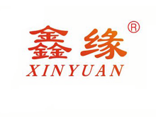 鑫缘xinyuan