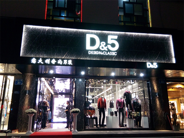 榆林二店迪伍D&5店铺形象图