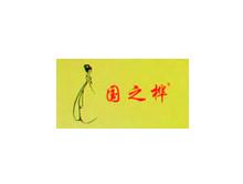 国之桦女装品牌