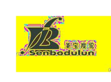 圣宝度伦Senbddulun