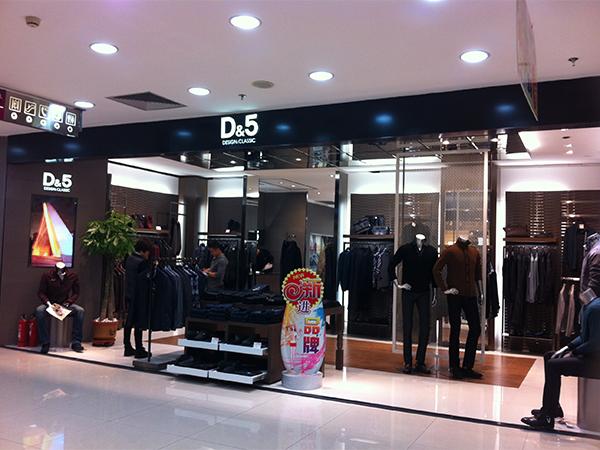 天津友谊迪伍D&5店铺形象图